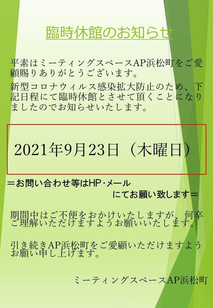 0923臨時休館のお知らせ.jpg