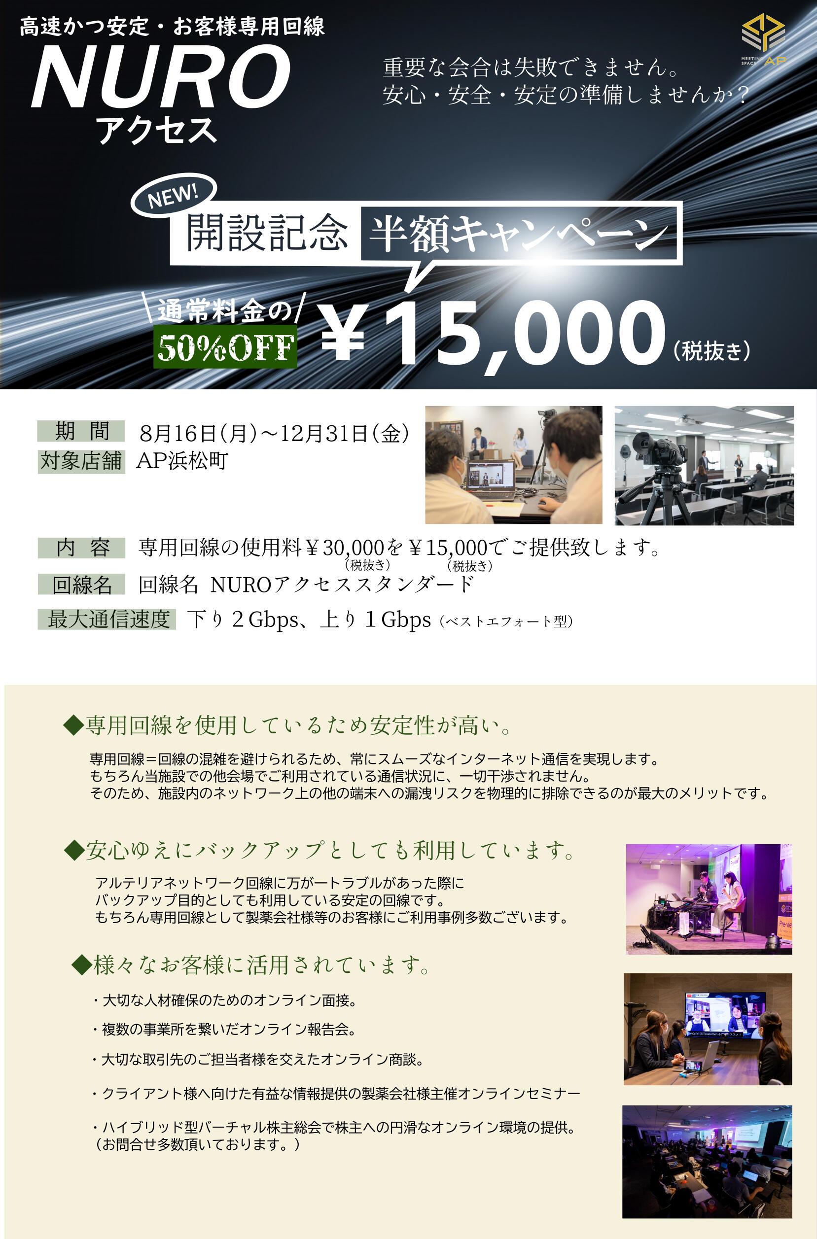 修正:NURO浜松町アクセス.jpeg