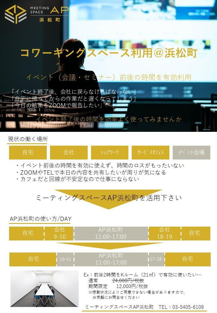 コワーキングスペースとしてのAP浜松町.jpg