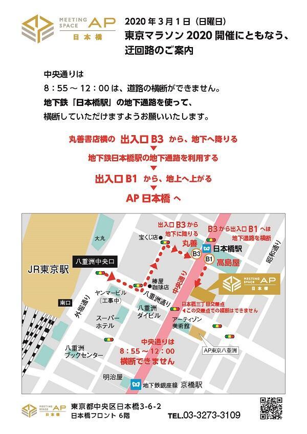 Tokyo_Marathon_2020_AP_Nihonbashi.jpg