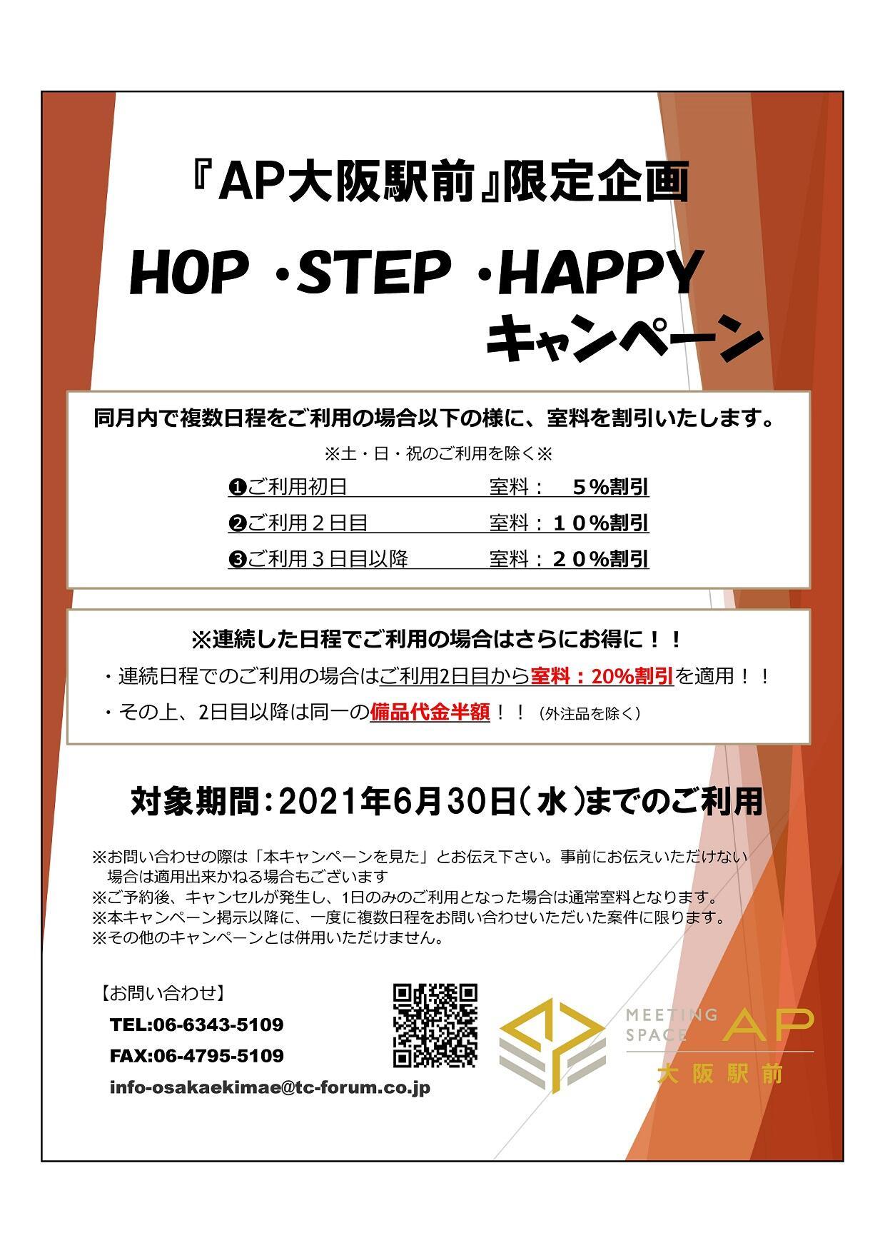 ホップ・ステップ・ハッピーキャンペーン.jpg