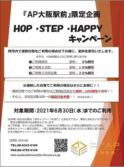 ホップ・ステップ・ジャンプ_キャンペーン(改3).jpg
