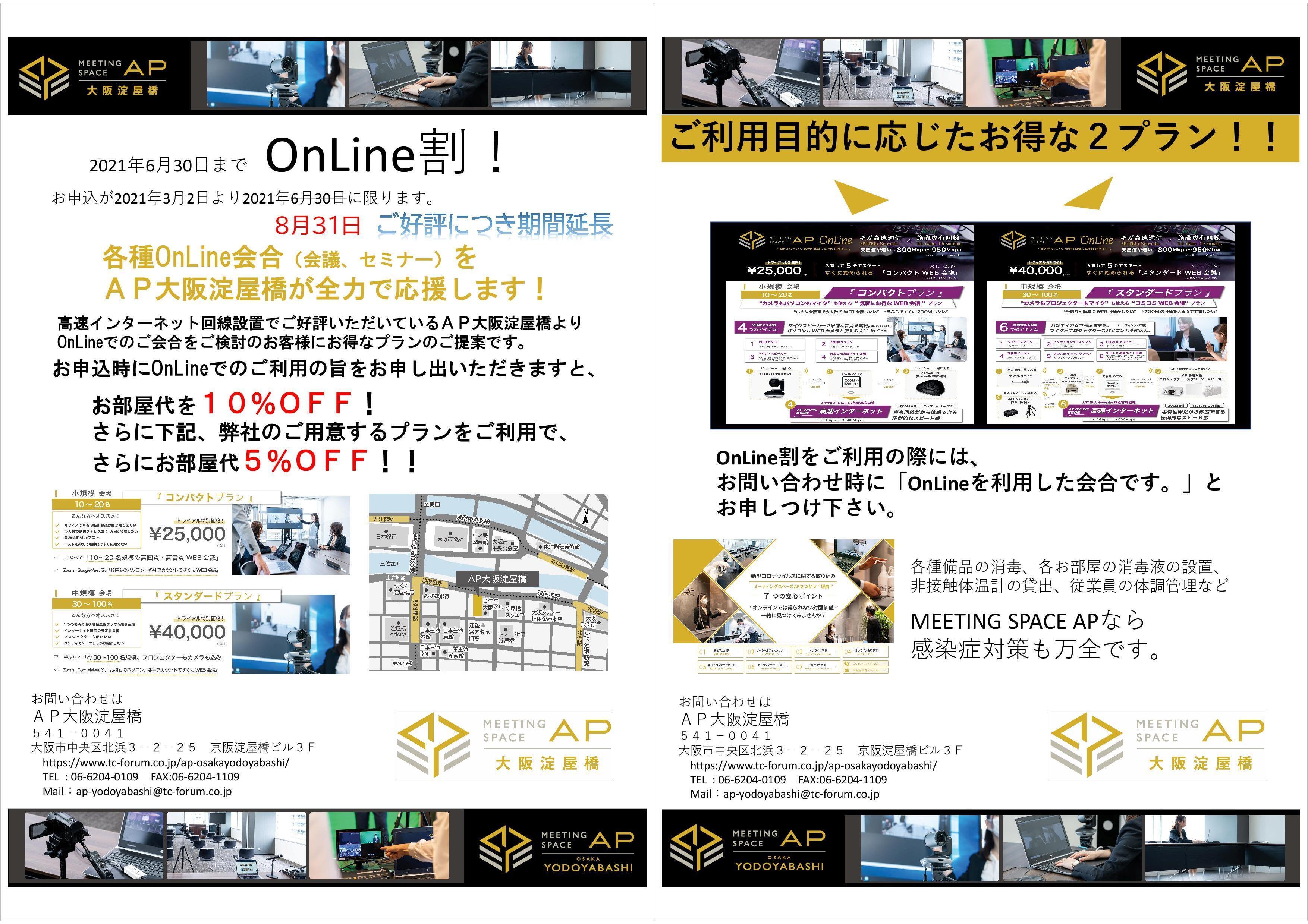 OnLine割チラシ(期間延長Ver).jpg
