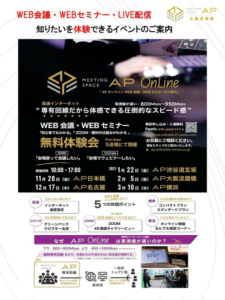 大阪淀屋橋_新ロゴ(AP OnLine).jpg