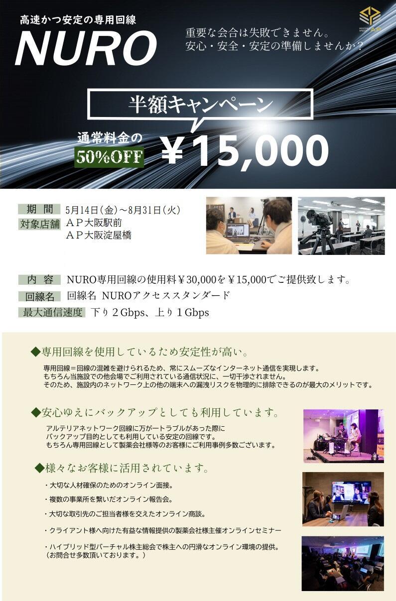 NURO半額キャンペーン.jpg