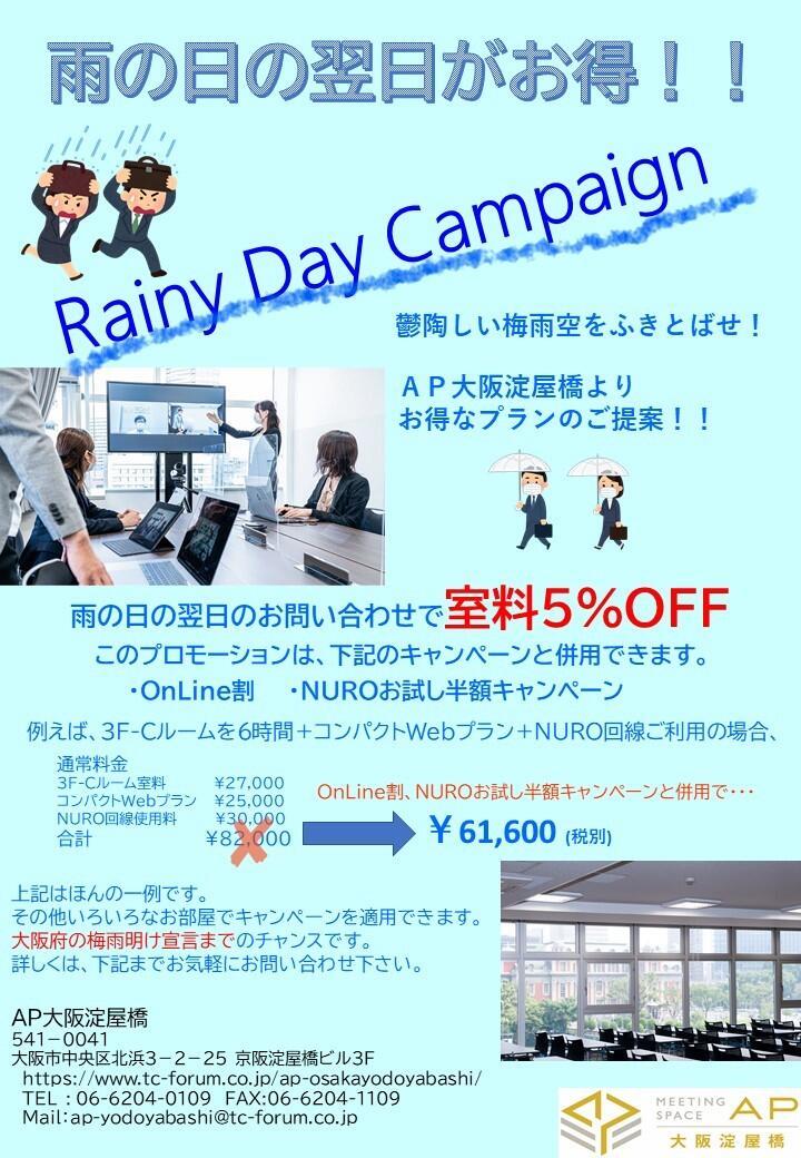 【Flyer】 Rainy Day Promotion.jpg