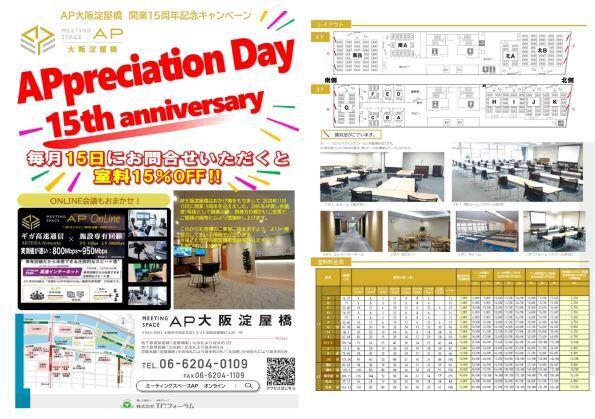 15周年A4チラシ002(両面).jpg