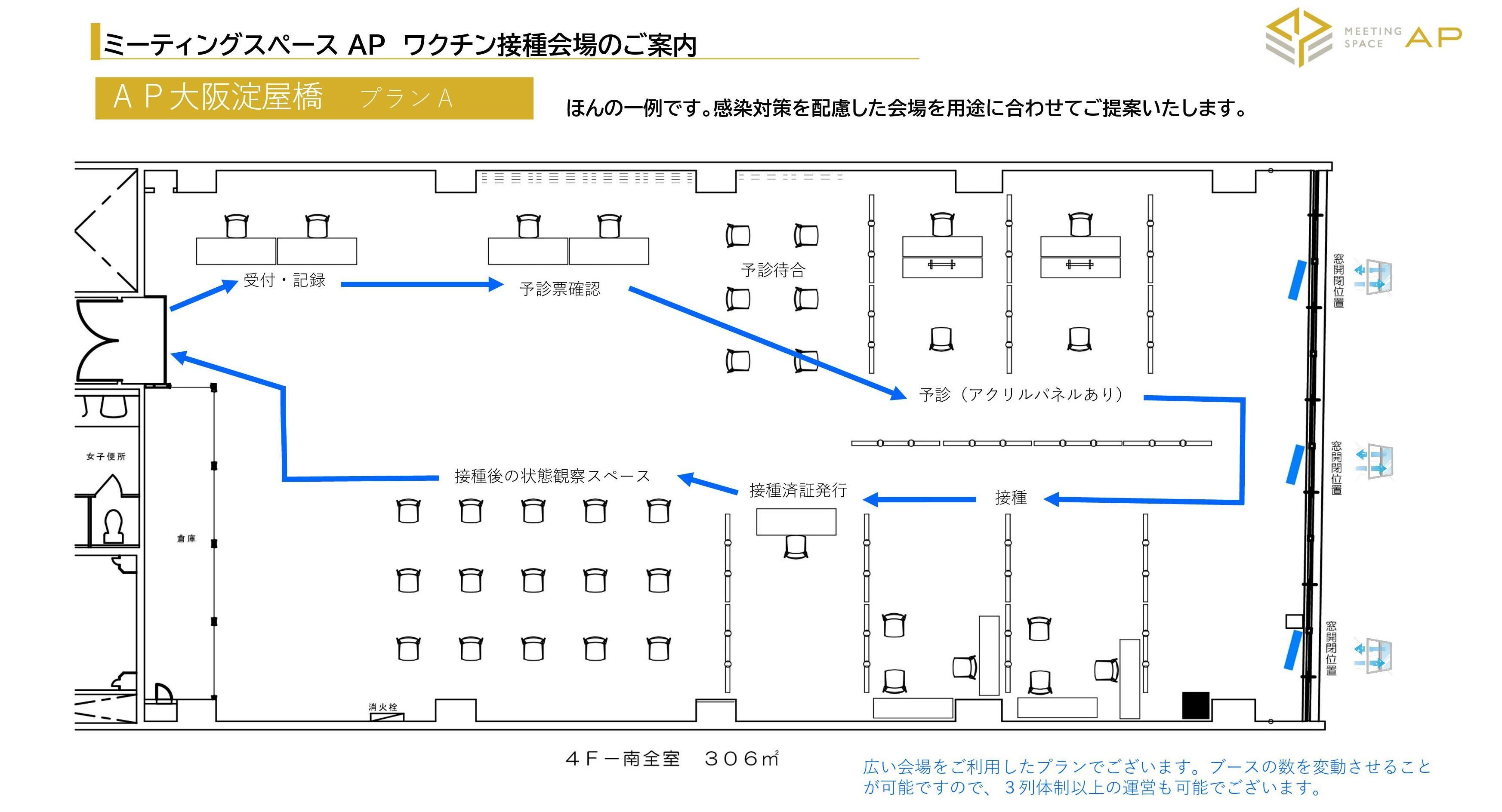 【ご活用例】予防接種会場.jpgのサムネイル画像