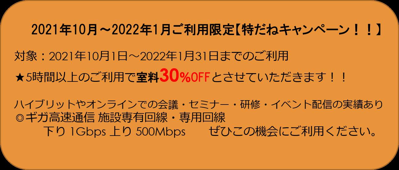 特ダネ10月-1月.png
