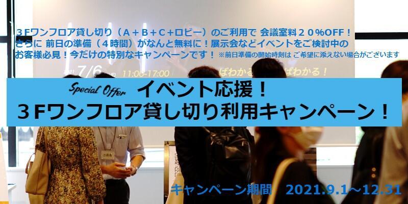 3F貸し切りキャンペーン.jpg