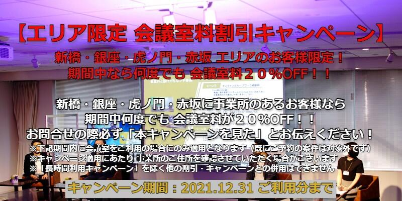 エリア限定キャンペーン.jpg