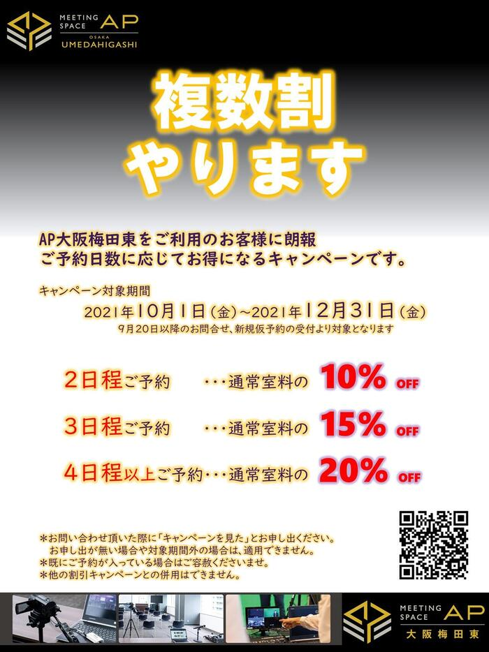 202110_fukusuu_higashi_3.jpg