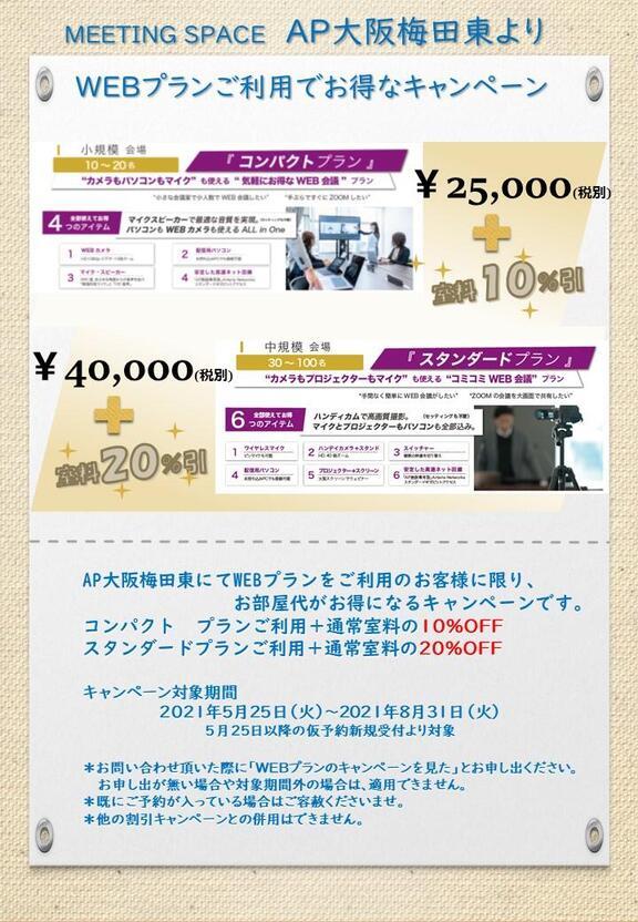 umedahigashi_2021_webcamp2.jpg