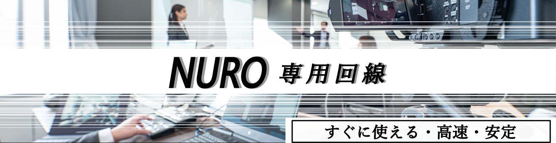 NURO_バナー.png