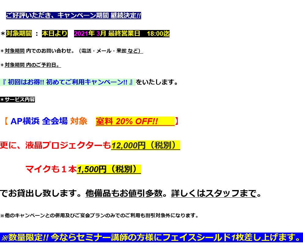 初めてスペシャル.PNG