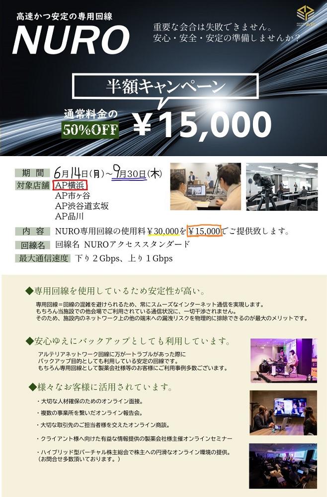 ◇NURO横浜.png