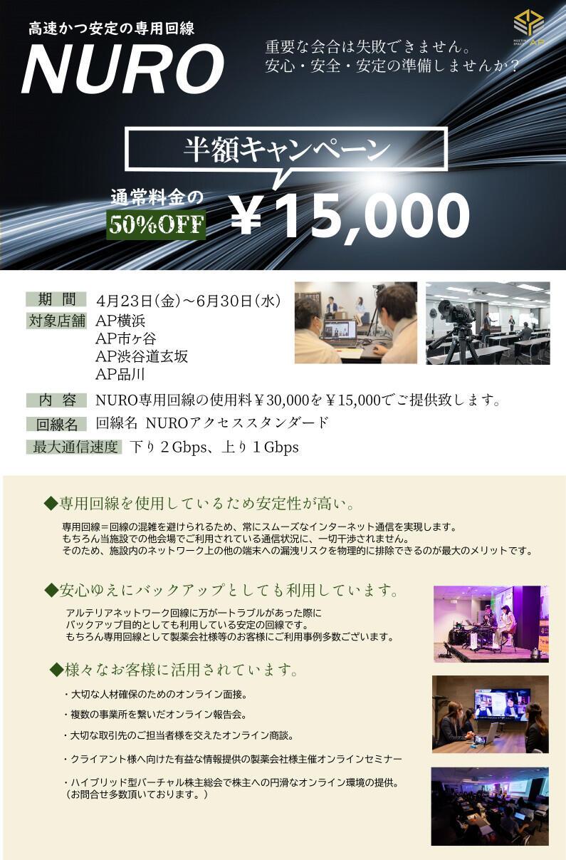 ★NURO横浜.jpeg