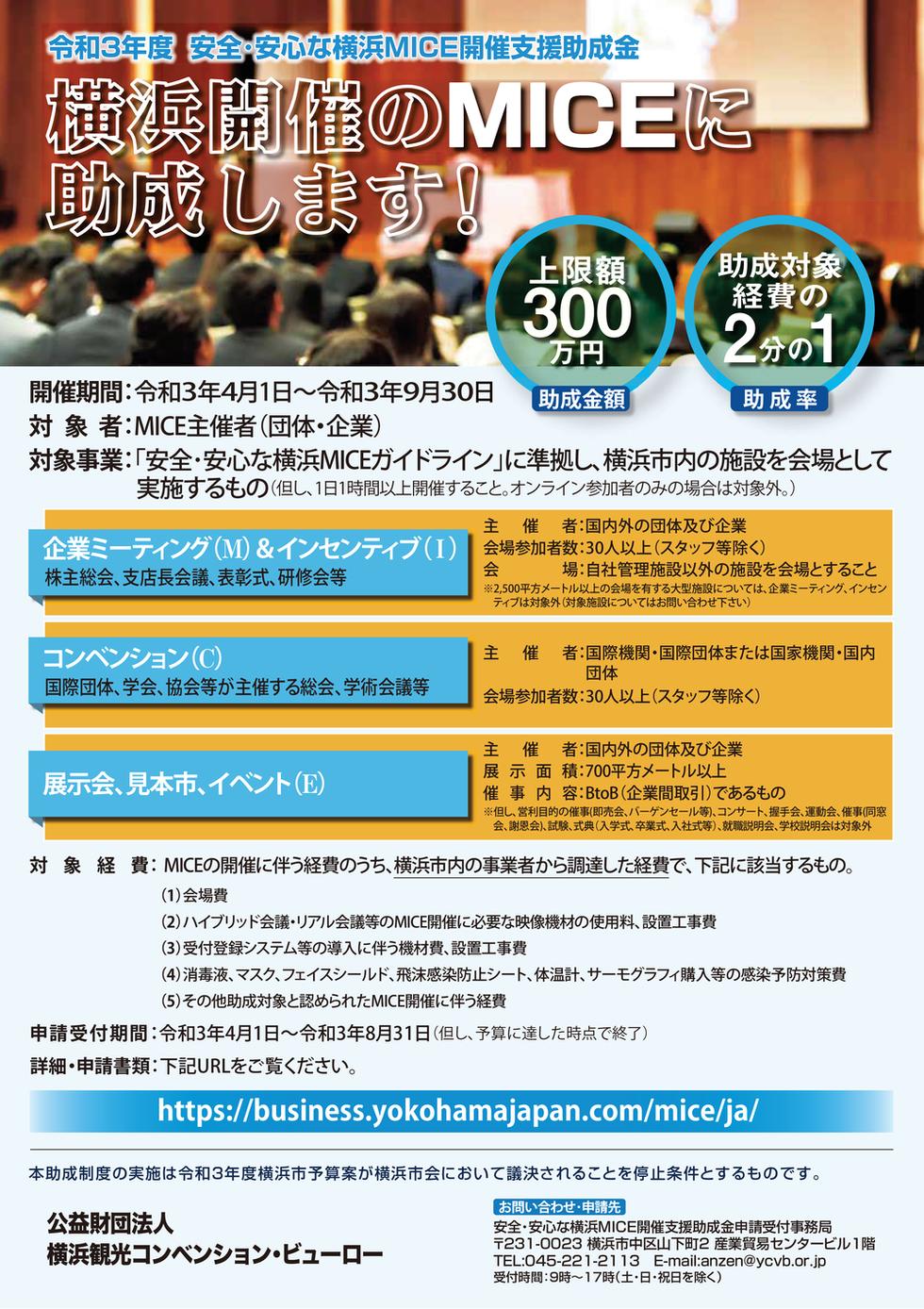 yokohama_mice_flyer_210224.png